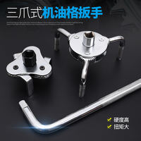 Car oil filter wrench tool flat three-claw round three-claw machine filter wrench filter machine oil grid removal tool