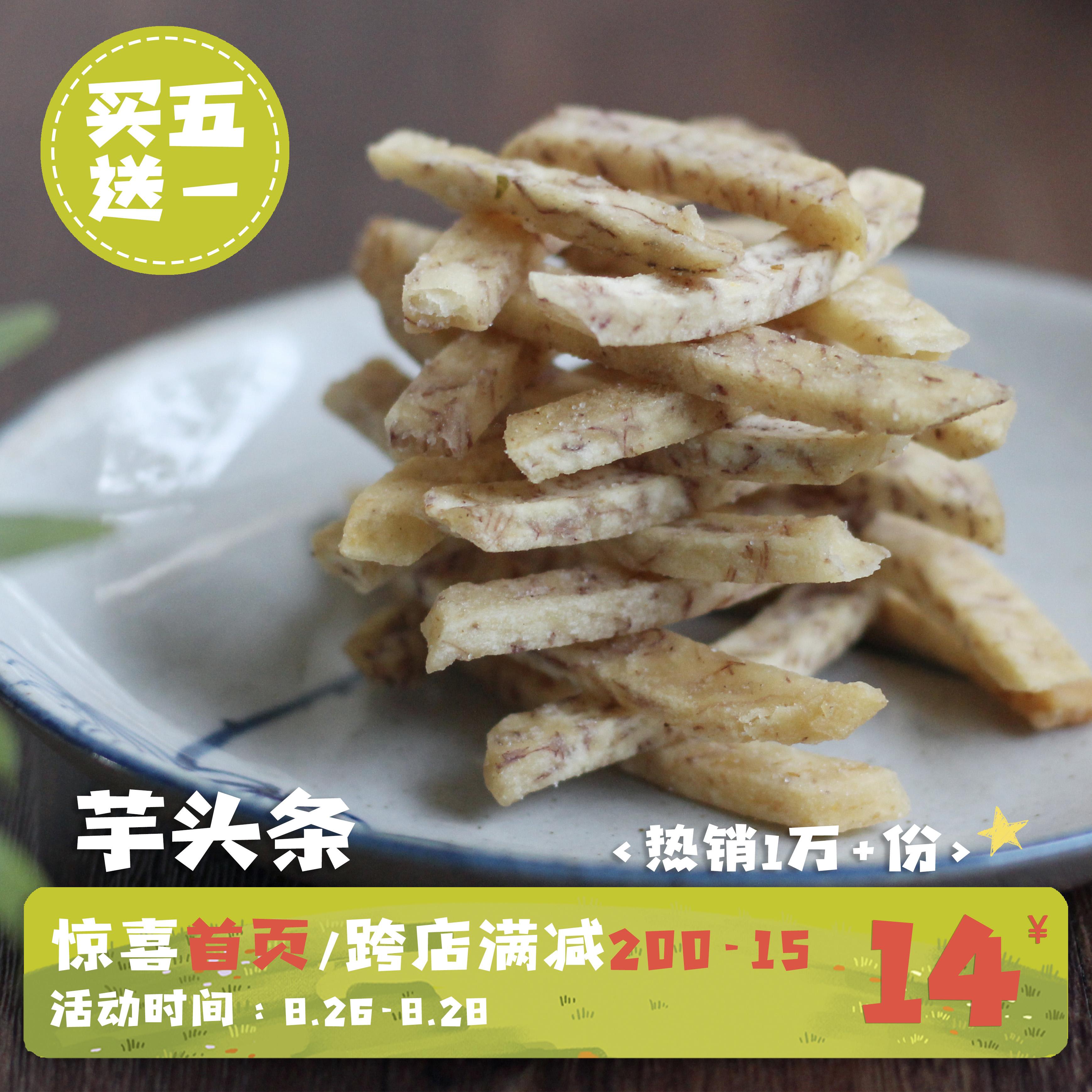 古港食记|潮汕特产椒盐芋头条香芋条芋酥条 咸香手工芋酥零食150g
