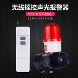 Wireless remote remote audio and light alarm remind caller Remote control alarm 220V380V