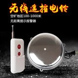 Wireless remote control electric bell long-distance through the wall caller electric bell school factory home emergency prompt alarm