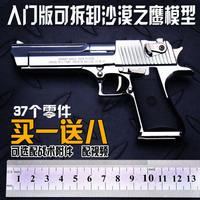 Special offer All metal Detachable 1:2.05 Desert Eagle Sand Eagle Pistol Model Not Launchable