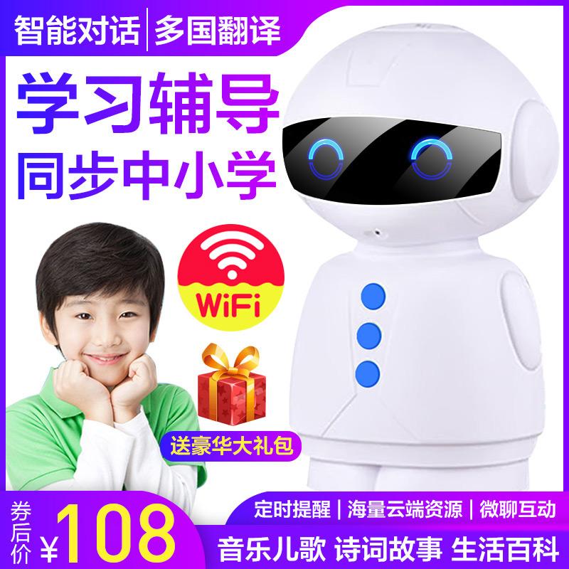 机器人小白绘高科技儿童人工智能对话早教