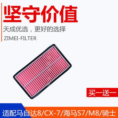 海馬s7空氣濾芯