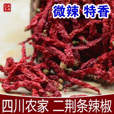 微辣特香二荆条红辣椒四川特产二斤条干辣椒250g辣椒油泼辣子调料