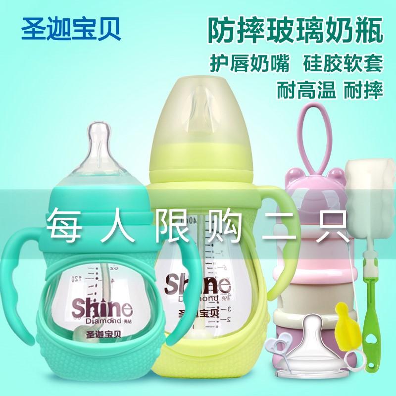 防摔玻璃奶瓶 婴儿新生儿宝宝耐高温防胀气宽口径奶瓶 多规格可选