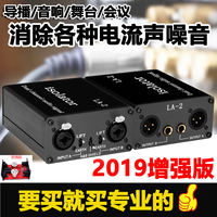 Fever-grade audio isolator eliminates current acoustic noise to solve the mixer sound noise anti-jamming device new
