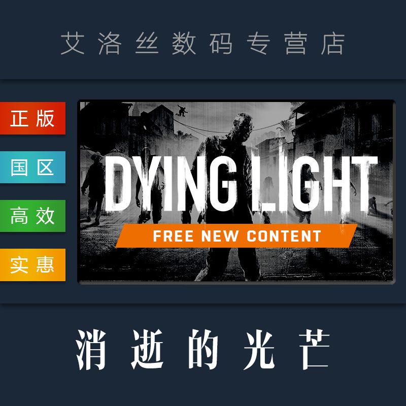 PC中文正版 steam游戏DLC季票信徒加强版 消逝的光芒 Dying Light