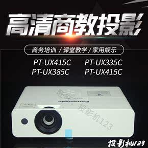 松下投影機PT-UX315C/UX335C/UX385C/UX415C商務教育高清投影儀