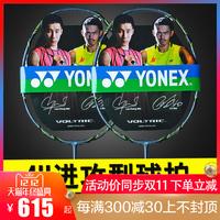 尤尼克斯羽毛球拍单拍正品进攻型yonex全碳素VT耐打yy专业男训练