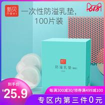 片100十月结晶防溢乳垫一次姓溢乳垫超薄防溢乳贴防漏奶垫不可洗