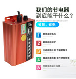 Intelligent power saver home power saving artifact province electrical high power to strengthen air conditioning electrician non-electric meter non-rotator