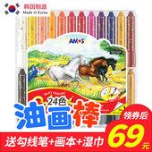 AMOS韩国旋转儿童蜡笔24色宝宝油画棒幼儿画笔水溶性无毒进口