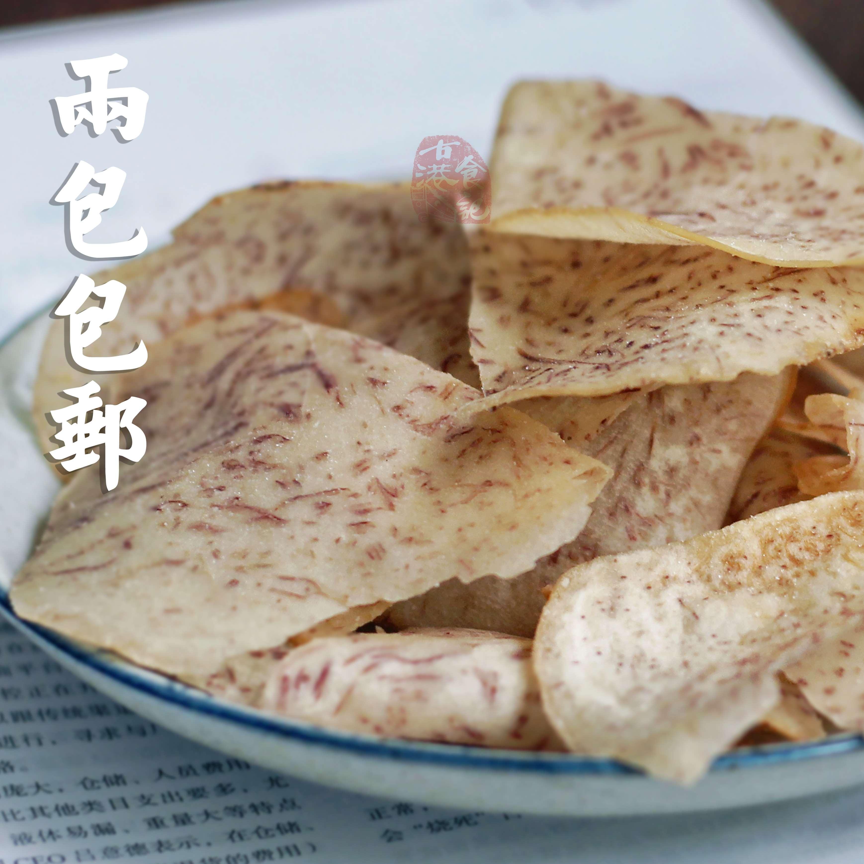 古港食记|潮汕特产薄脆香芋片芋酥片 椒盐咸香手工芋头片零食100g