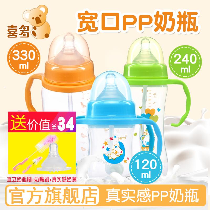 喜多 真实感奶瓶新生儿奶瓶婴儿奶瓶宝宝奶瓶宽口径吸管手把