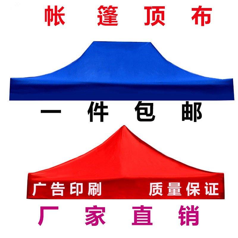 四角帐篷顶布户外展览折叠大伞 广告遮阳篷地摊摆摊雨棚篷布