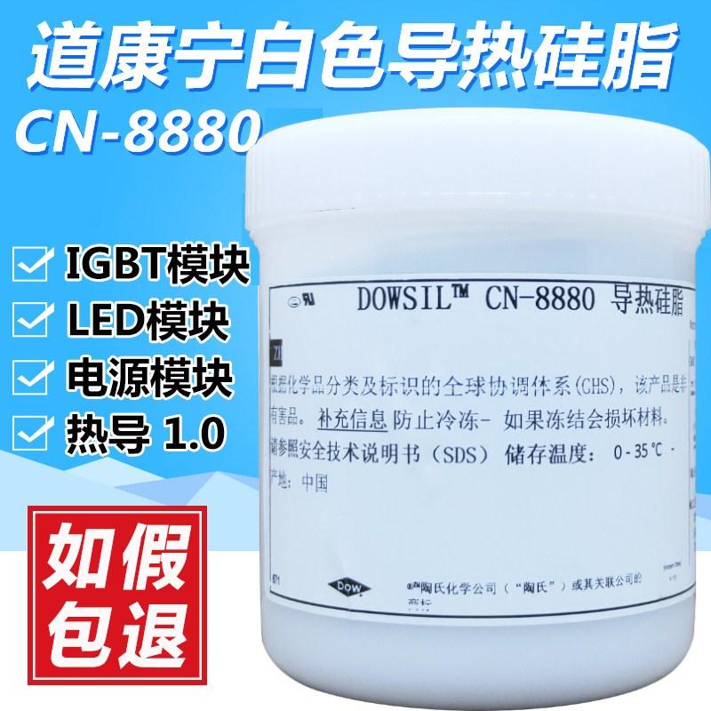 道康宁CN-8880导热硅脂LED灯具散热膏电脑CPU显卡功放白色导热膏1