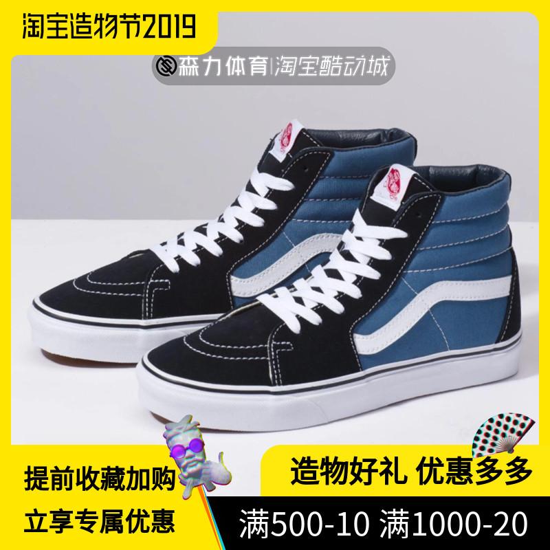 经典款VANS范斯Sk8-Hi高帮男鞋女鞋帆布鞋滑板鞋VN-0D5INVY海军蓝