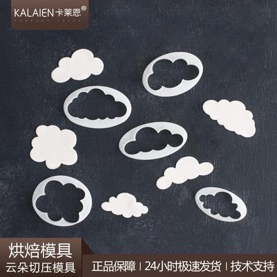 儿童生日蛋糕饼干卡通云朵模具翻糖蛋糕云朵装饰切压模具ABS5件套