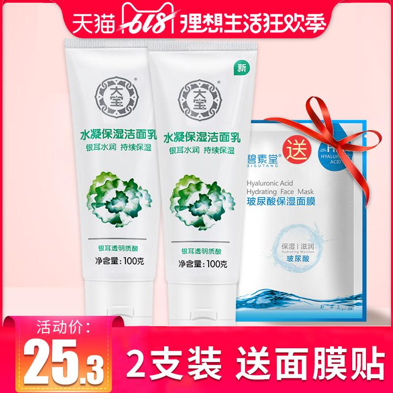 大宝水凝保湿洁面乳100g*2 男女士补水深层清洁护肤氨基酸洗面奶