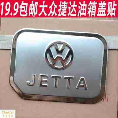 04-12款大众捷达王伙伴前卫专用改装装饰汽车JETTA不锈钢油箱盖贴
