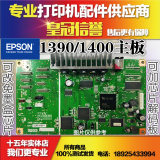 EPSON 1390 L1800 1410 1400 motherboard chip-free automatic reset decoder board repairable motherboard