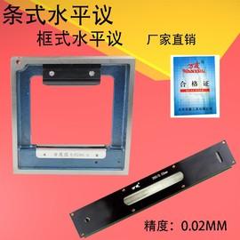 钳工条式水平仪 水平尺框式水平仪150/200/250/300mm精度0.02mm图片