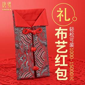 2019新年猪年彩礼满月刺绣红包改口费布艺万元红包袋通用布红包