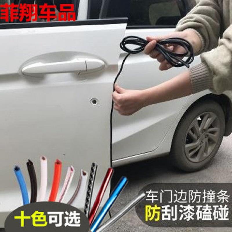 车门防撞条 亮面门边防擦防刮贴 汽车保护贴胶条车身通用装饰用品