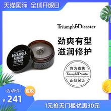 Triumph & Disaster去黑头死皮粉刺收缩毛孔面膜洁面两用男磨砂膏