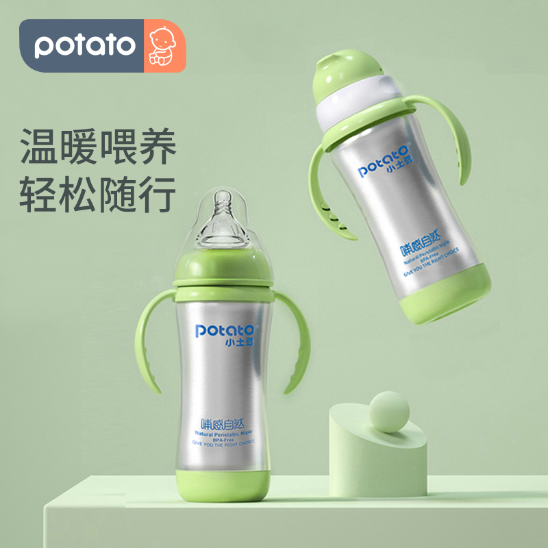 小土豆宝宝保温奶瓶两用儿童保温杯婴儿不锈钢奶瓶防摔带吸管把手