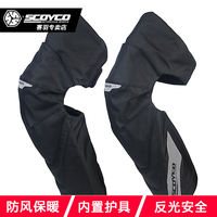 Sai Yu winter motorcycle knee pads men's protective gear windproof leggings off-road motorcycle riding anti-fall warm Knight equipment