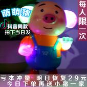 抖音海草猪会唱歌跳舞走路 儿童玩具宝宝2-3周岁男女孩电动萌萌猪