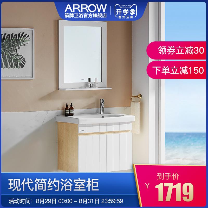 箭牌浴室柜北欧风实木小户型现代简约落地 卫浴套装浴室柜组合