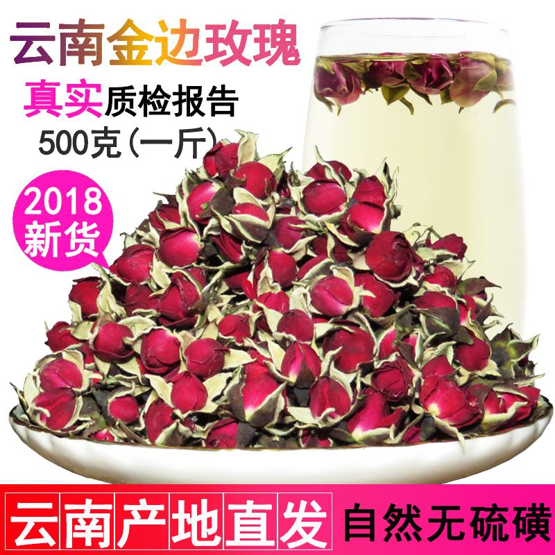 金边玫瑰 茶