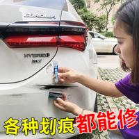 汽車補漆筆劃痕修復神器車輛刮蹭掉漆露底漆劃痕蠟金屬烤漆自噴漆