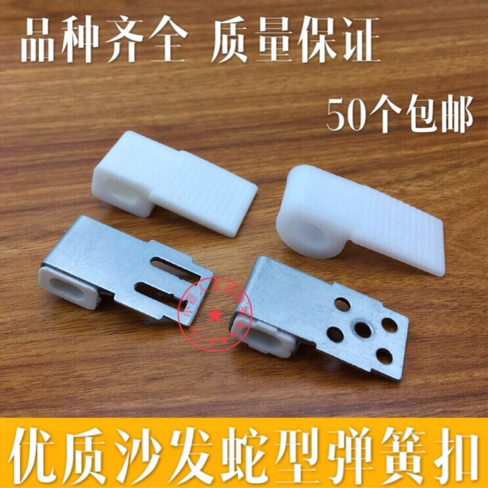 优质沙发塑料弹簧扣 蛇簧夹弹簧卡扣 蛇形簧卡子夹子沙发扣子包邮