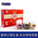 东北特产小吃锦州百合小菜 坛装礼盒1800g 下饭菜 腌菜 酱菜 咸菜