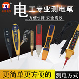 Multi-function electric pen non-contact induction pen safety design sensitivity-adjusted electric pen