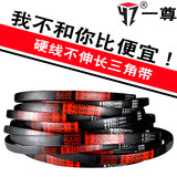 A triangular belt A1100/1118/1120/1130/1150/1168/1180/1194