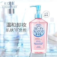 日本高丝kose卸妆油正品脸部温和深层清洁眼唇卸妆进口按压瓶