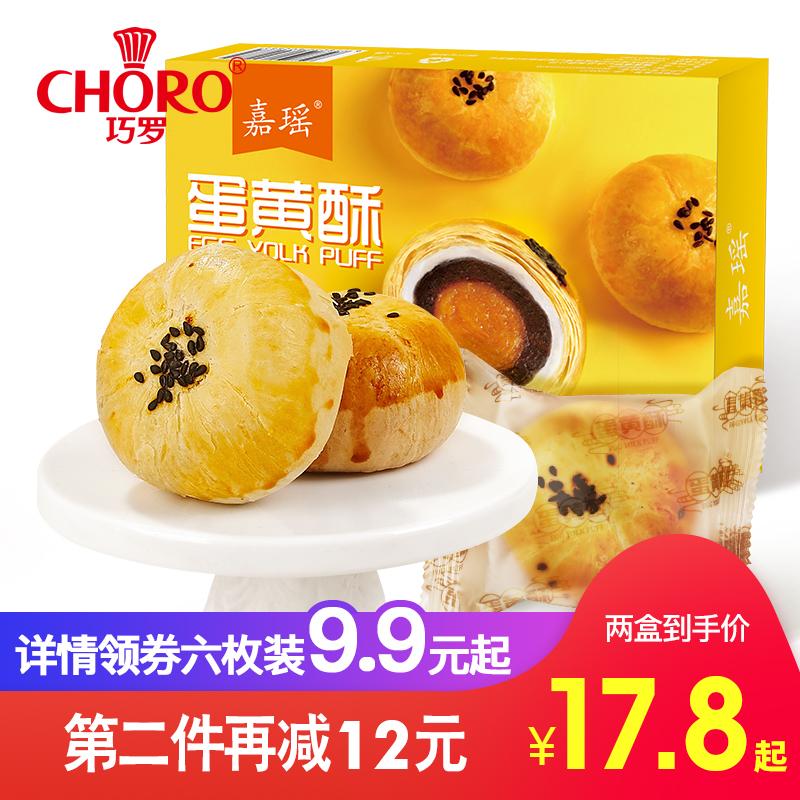 嘉瑶蛋黄酥红豆雪媚娘麻薯休闲食品零食传统糕点点心6枚礼盒包装