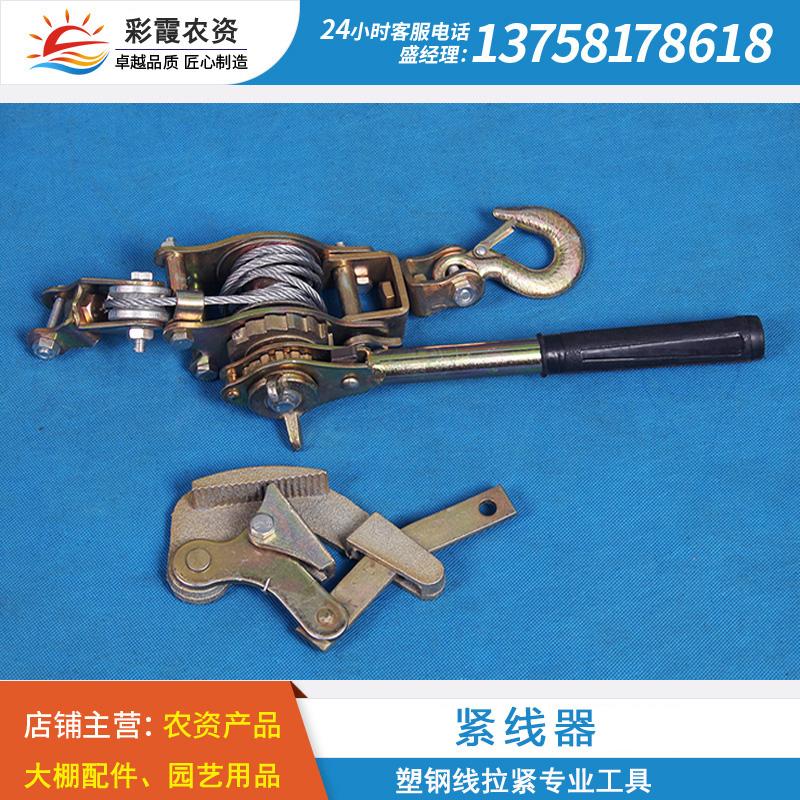 塑钢线专用工具紧线器钢丝绳万能手动拉紧器虎头夹卡线器一套包邮