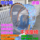 Bicycle electric bicycle bicycle rear baby child seat rain canopy plus cotton thick awning awning rain cover