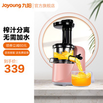 九阳榨汁机家用原汁机水果汁机全自动果蔬多功能小型汁渣分离V81