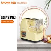 N21全自动面条机 九阳JYS Joyoung 小型迷你电动压面机