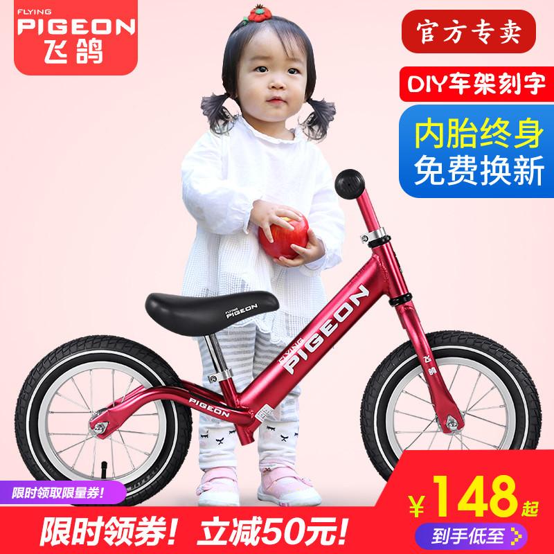 宝宝平衡滑步车飞鸽2-3-6车滑行岁儿童
