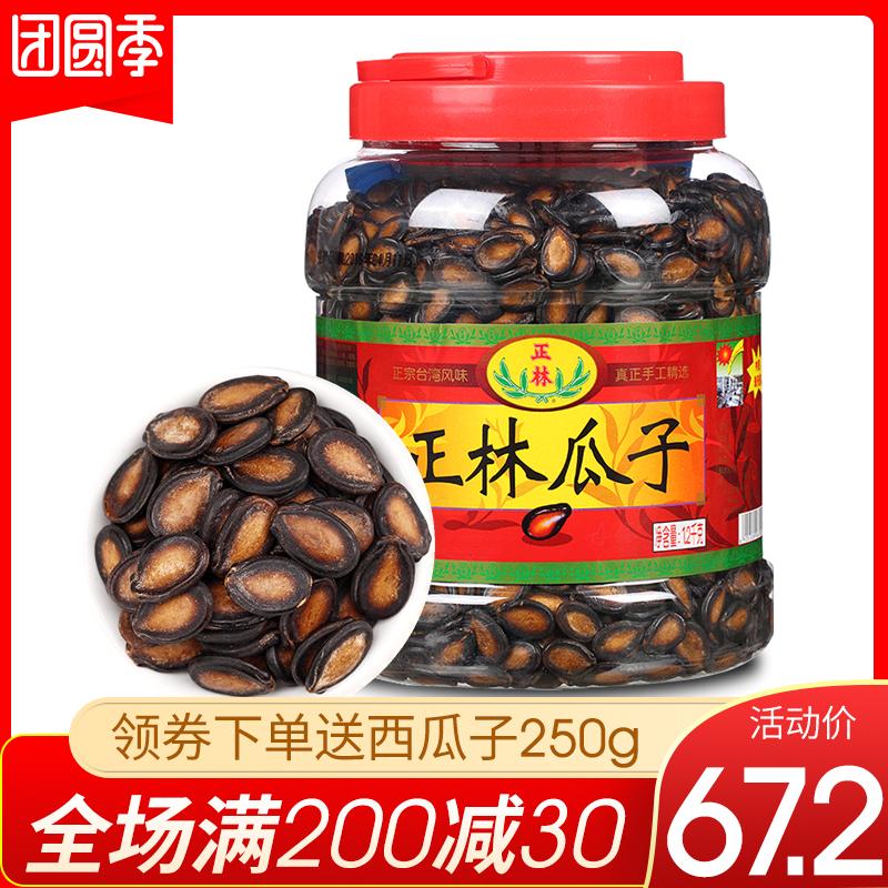正林瓜子甘草味大片西瓜子五香味黑瓜子3A桶装1200g坚果炒货零食