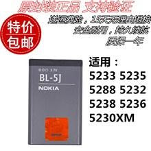 5235 5230XM 手机电池 5238 5236 5J原装 诺基亚5233 5288 5232