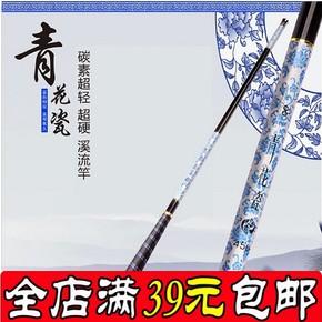 青花瓷超硬钓台钓竿3.6 4.5 5.4米超细超轻碳素鱼竿手竿鱼具特价