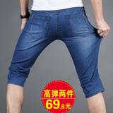 夏季薄款牛仔短裤男士夏天七分裤修身弹力5五分裤中裤宽松7分马裤